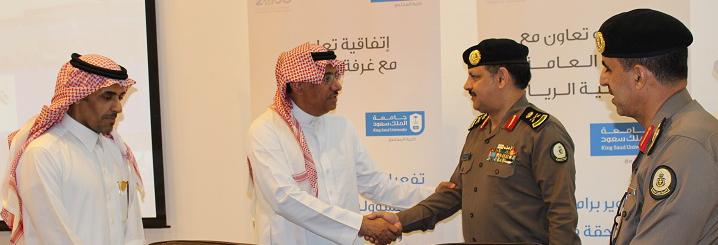 Community Partnership - Prof. Badran bin Abdulrahman Al-Omar, Rector...