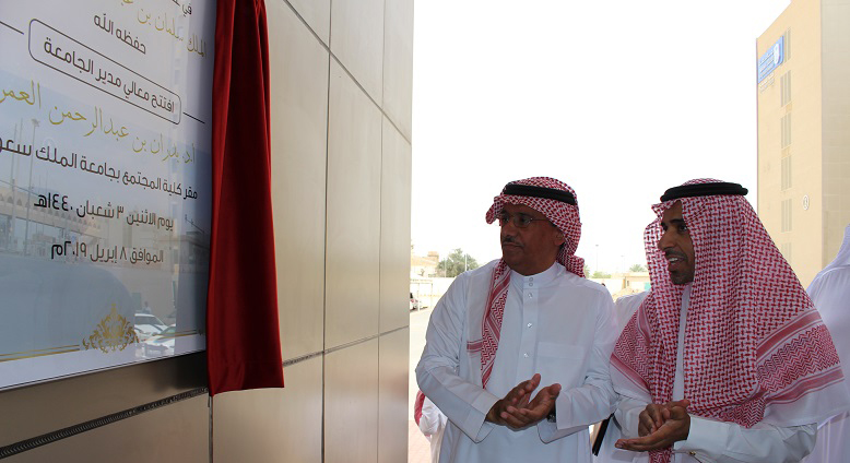 Inaugurates Community College New Location - Rector of King Saud University Inaugurates Community...