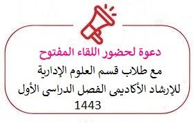 دعوة لحضور اللقاء المفتوح مع طلاب قسم العلوم الإدارية للإرشاد الأكاديمي الفصل الدراسي الأول 1443