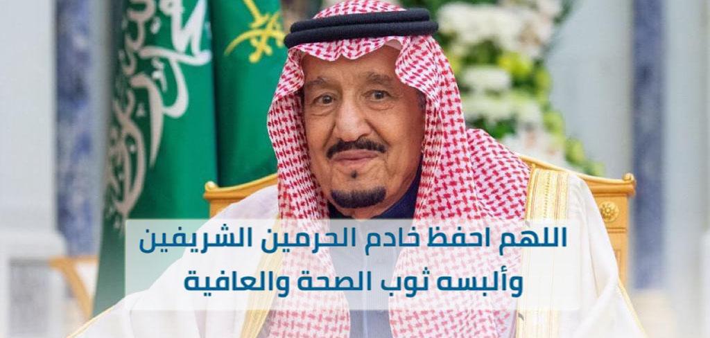 الملك سلمان - اللهم احفظ خادم الحرمين...