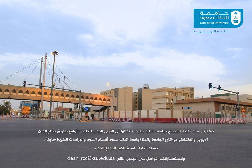 المقر الجديد  - تم نقل مقر كلية المجتمع الى...