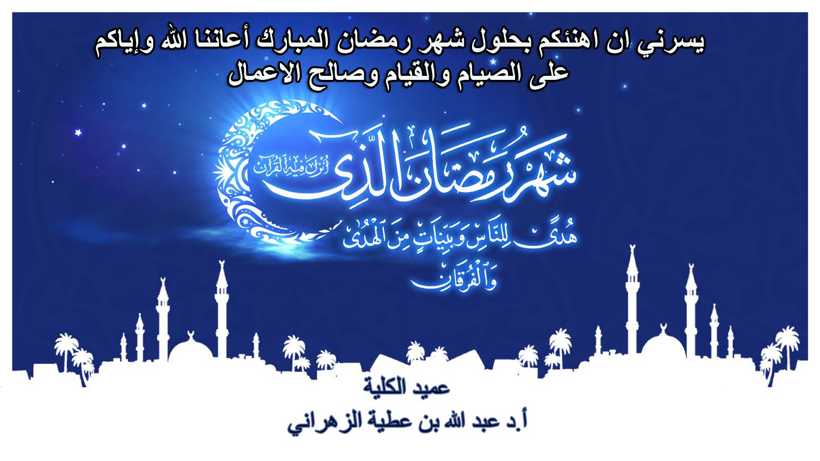 تهنئة رمضان - كل عام وانتم بخير بمناسبة...