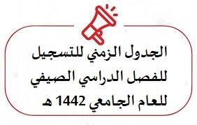 الجدول الزمني للتسجيل للفصل الدراسي الصيفي للعام الجامعي 1442 هـ
